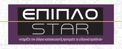 ΕΠΙΠΛΟ STAR