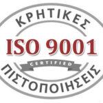 ΙSΟ 9001