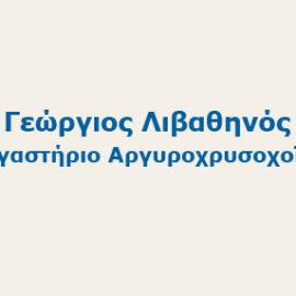ΕΡΓΑΣΤΗΡΙΑ ΑΡΓΥΡΟΧΡΥΣΟΧΟΪΑΣ Γεώργιος Λιβαθηνός