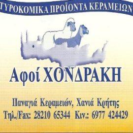 ΑΦΟΙ ΧΟΝΔΡΑΚΗ Ο.Ε. ΧΟΝΔΡΑΚΗΣ