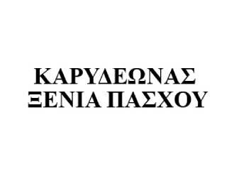 ΚΑΡΥΔΕΩΝΑΣ - ΞΕΝΙΑ ΠΑΣΧΟΥ