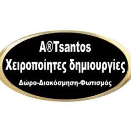 Α ΤΣΑΝΤΟΣ