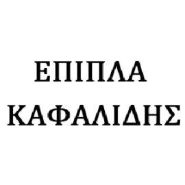 ΚΑΦΑΛΙΔΗΣ ΔΗΜΗΤΡΙΟΣ και ΣΙΑ ΟΕ