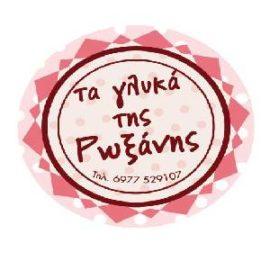 Τα γλυκά της Ρωξάνης