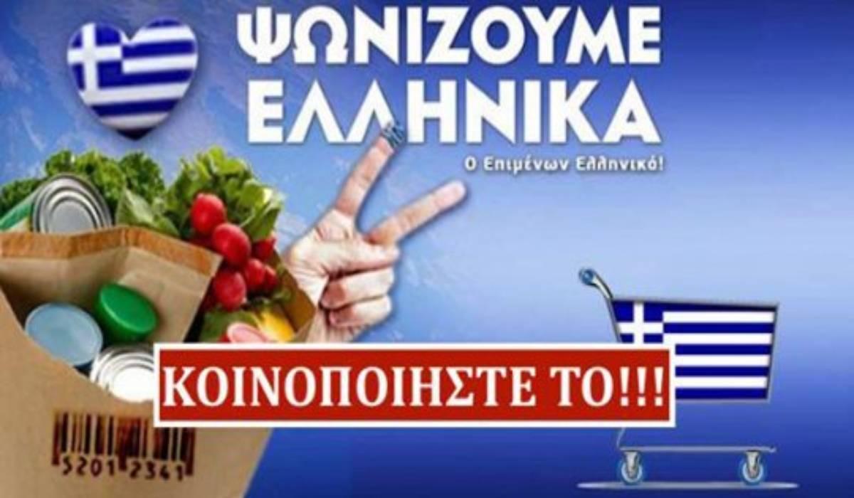 Γιατί πρέπει να στηρίζουμε τις ελληνικές επιχειρήσεις, προϊόντα και υπηρεσίες