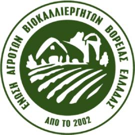 Ένωση Αγροτών Βιοκαλλιεργητών Βορείου Ελλάδας