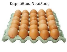 ΚΑΡΠΑΘΙΟΥ ΝΙΚΟΛΑΟΣ