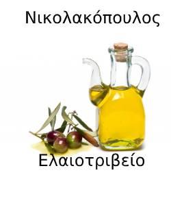 ΔΗΜΗΤΡΗΣ ΝΙΚΟΛΑΚΟΠΟΥΛΟΣ