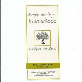 ΜΠΑΚΑΣ ΝΙΚΟΛΑΟΣ