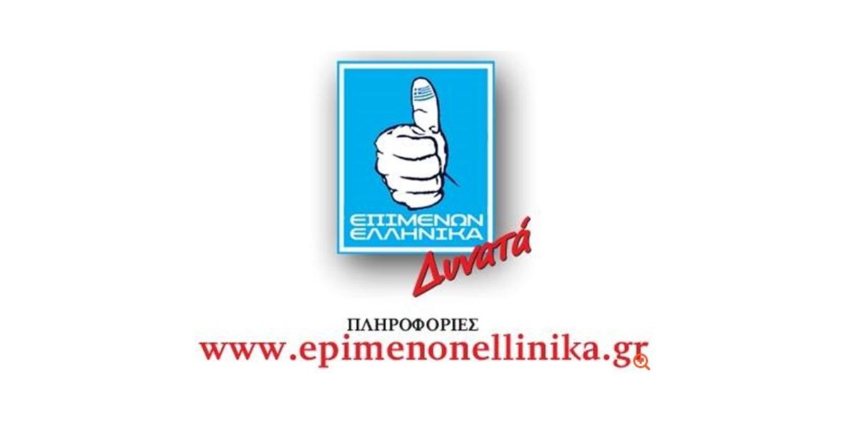 Η στήριξη των ελληνικών επιχειρήσεων, προϊόντων και υπηρεσιών είναι αναγκαία σήμερα όσο ποτέ άλλοτε