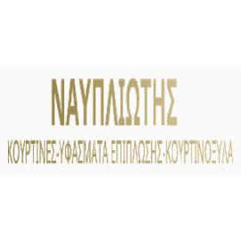 ΑΦΟΙ Χ. ΝΑΥΠΛΙΩΤΗ Ο.Ε. Ναυπλιώτης