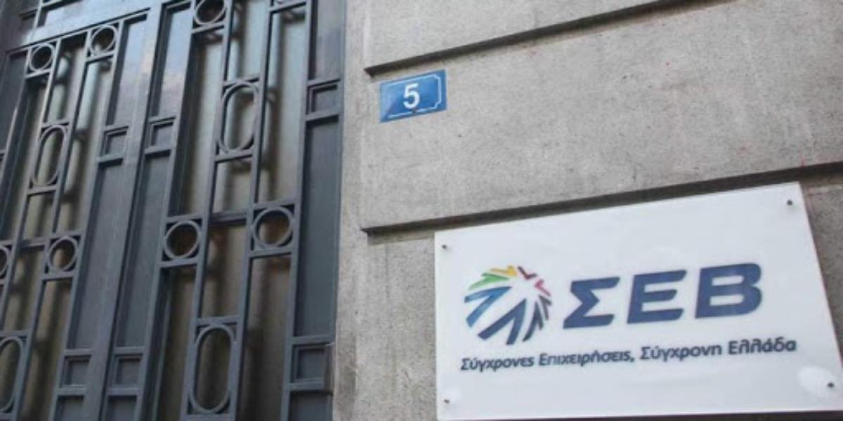 ΣΕΒ: Σπαταλήσαμε ευρωπαϊκά κονδύλια 160 δισ. χωρίς να αποκτήσουμε ανταγωνιστική οικονομία