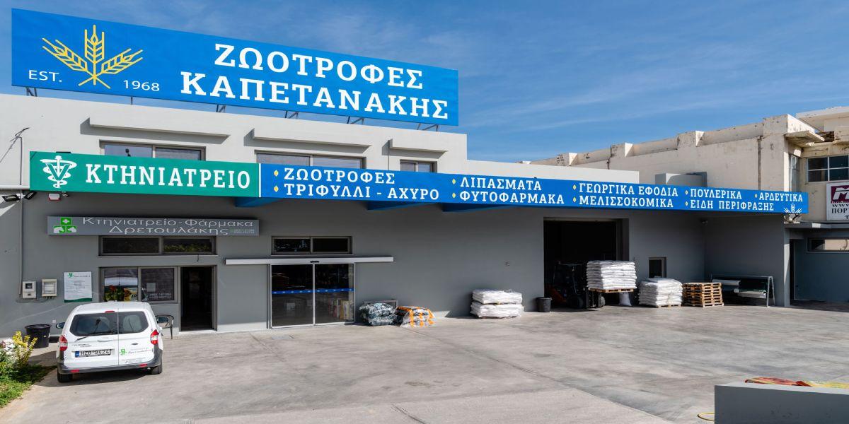 Σύγχρονο εργοστάσιο παραγωγής ζωοτροφών Καπετανάκης Δ. και ΣΙΑ ΟΕ