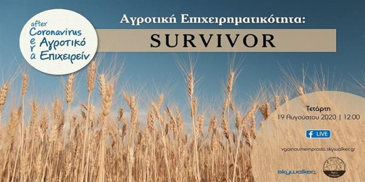 Το Αγροτικό Επιχειρείν μοιάζει με … survivor