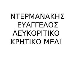 ΝΤΕΡΜΑΝΑΚΗΣ ΕΥΑΓΓΕΛΟΣ-ΛΕΥΚΟΡΙΤΙΚΟ ΚΡΗΤΙΚΟ ΜΕΛΙ