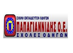 Σχολές Οδηγών Παπαγιαννίδη