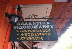 ΟΙΚΟΝΟΜΑΚΟΣ ΟΕ
