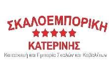 ΓΚΟΓΚΟΣ ΑΘ. ΧΡΗΣΤΟΣ - ΣΚΑΛΟΤΕΧΝΙΚΗ ΚΑΤΕΡΙΝΗΣ
