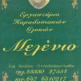 ΜΕΛΕΝΙΟ - ΠΑΝΤΟΥ ΜΑΓΔΑΛΗΝΗ