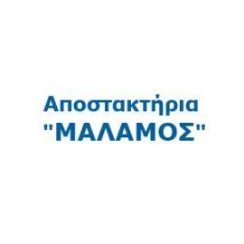 """Αποστακτήρια """"ΜΑΛΑΜΟΣ"""""""