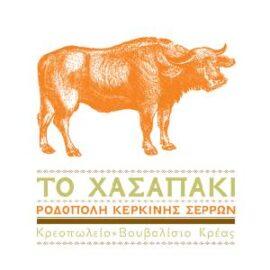 """""""Το Χασαπάκι""""- Βουβαλίσιο κρέας"""
