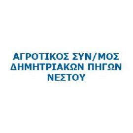 ΑΓΡΟΤΙΚΟΣ ΣΥΝ/ΜΟΣ ΔΗΜΗΤΡΙΑΚΩΝ ΠΗΓΩΝ ΝΕΣΤΟΥ