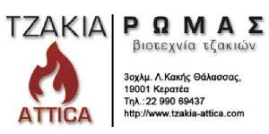 https://epimenonellinika.gr/wp-content/uploads/2020/11/romashomepage-300x150.jpg